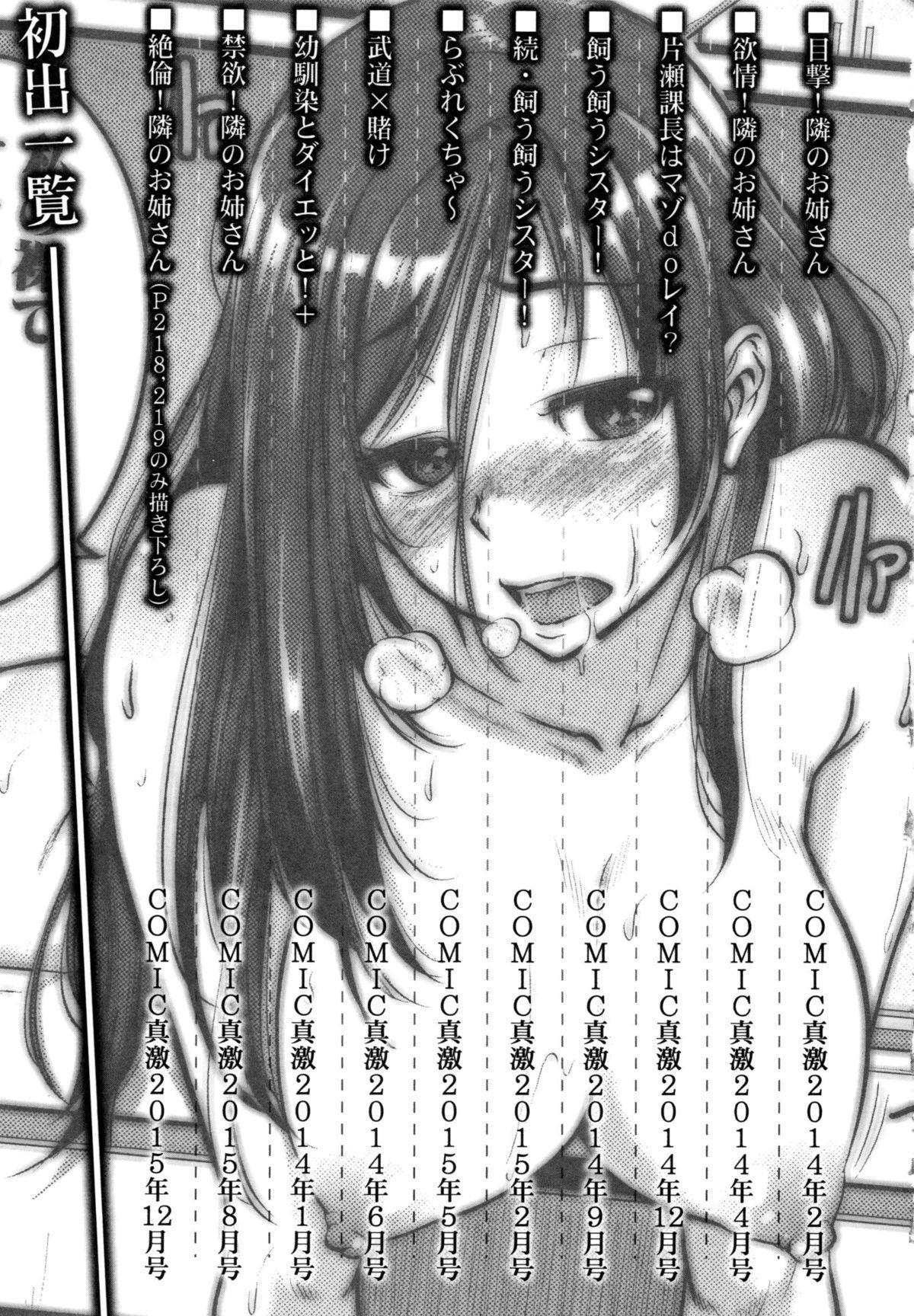 Aibenki Tonari no Dosukebe Onee-san 219