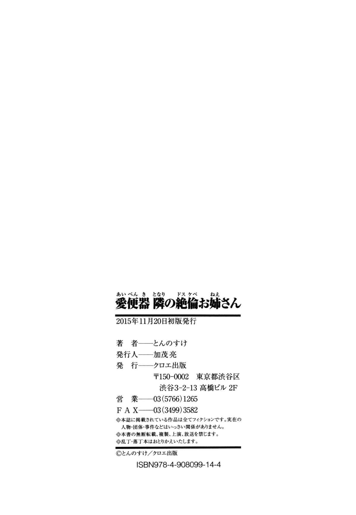 Aibenki Tonari no Dosukebe Onee-san 222