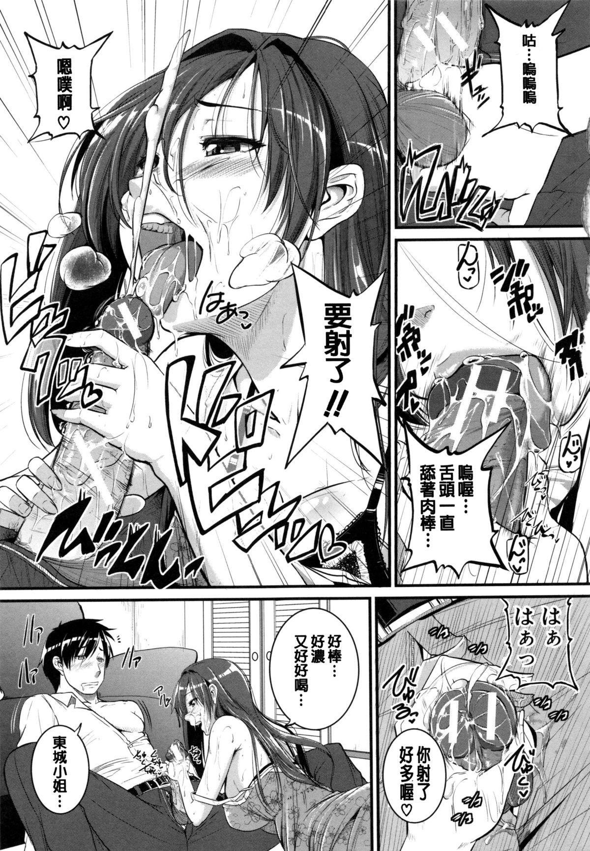 Aibenki Tonari no Dosukebe Onee-san 24
