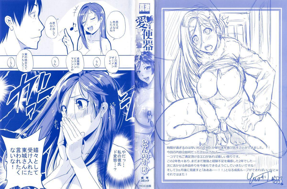 Aibenki Tonari no Dosukebe Onee-san 2