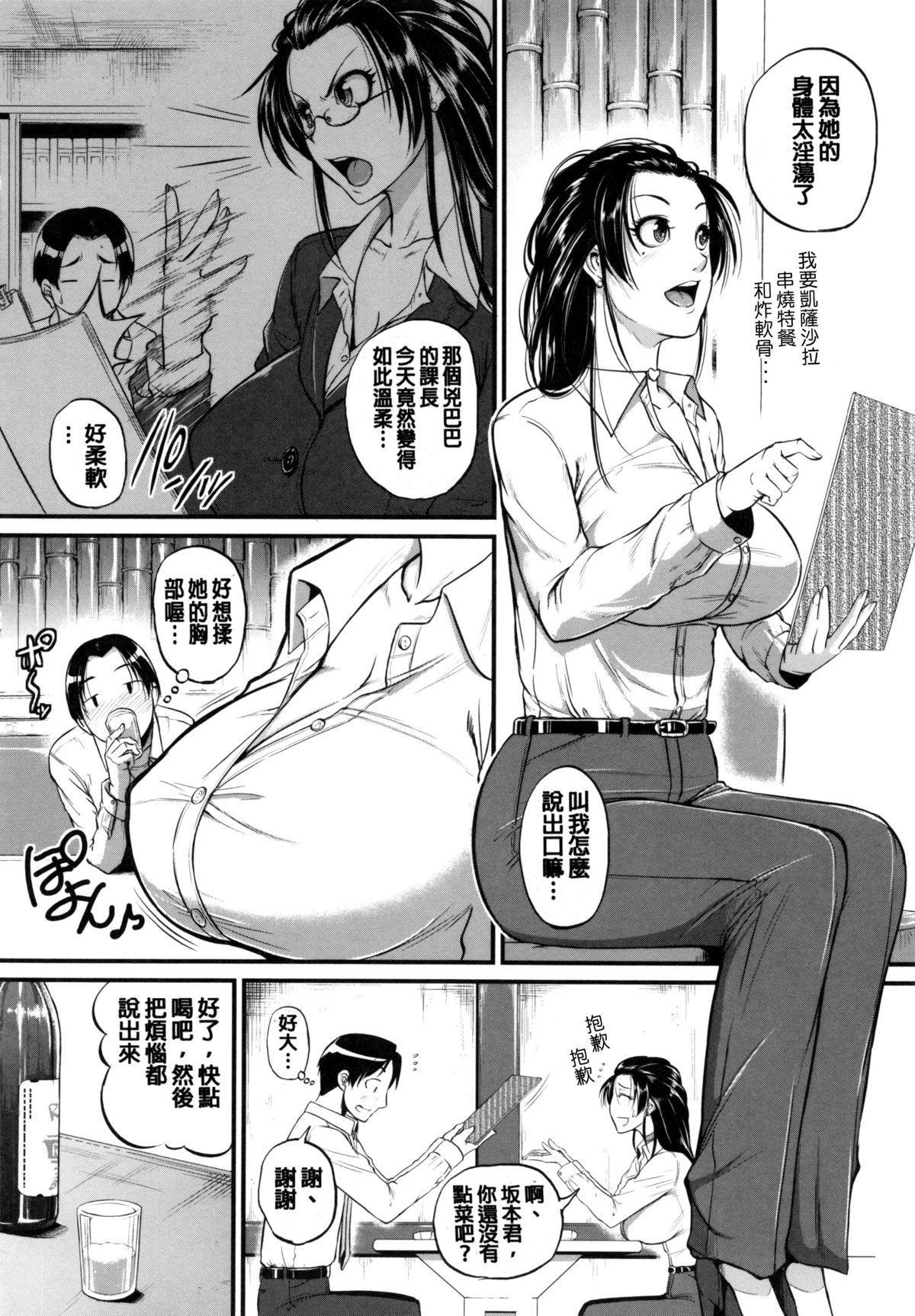 Aibenki Tonari no Dosukebe Onee-san 41