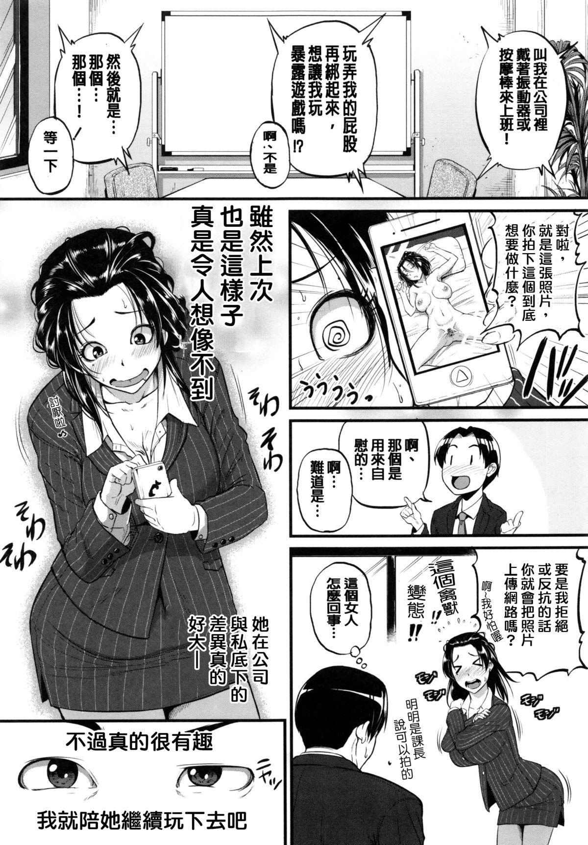 Aibenki Tonari no Dosukebe Onee-san 46