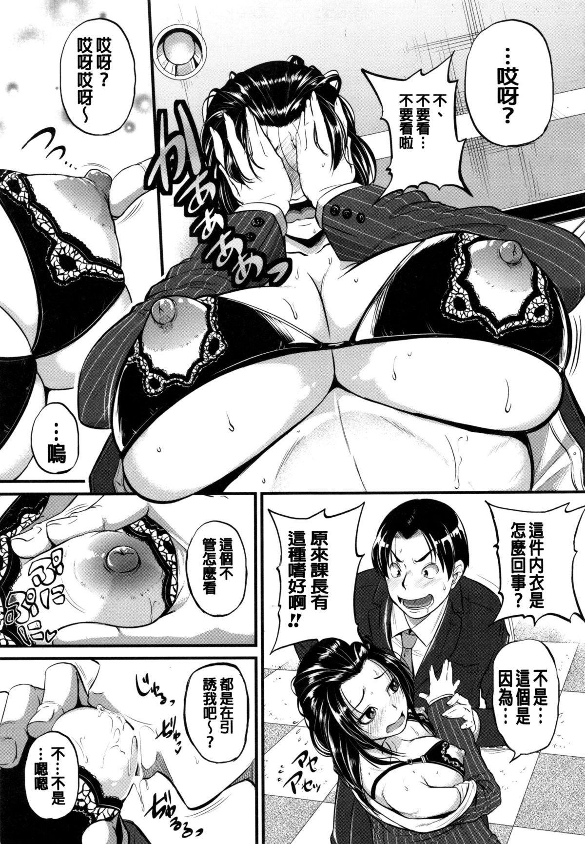 Aibenki Tonari no Dosukebe Onee-san 48
