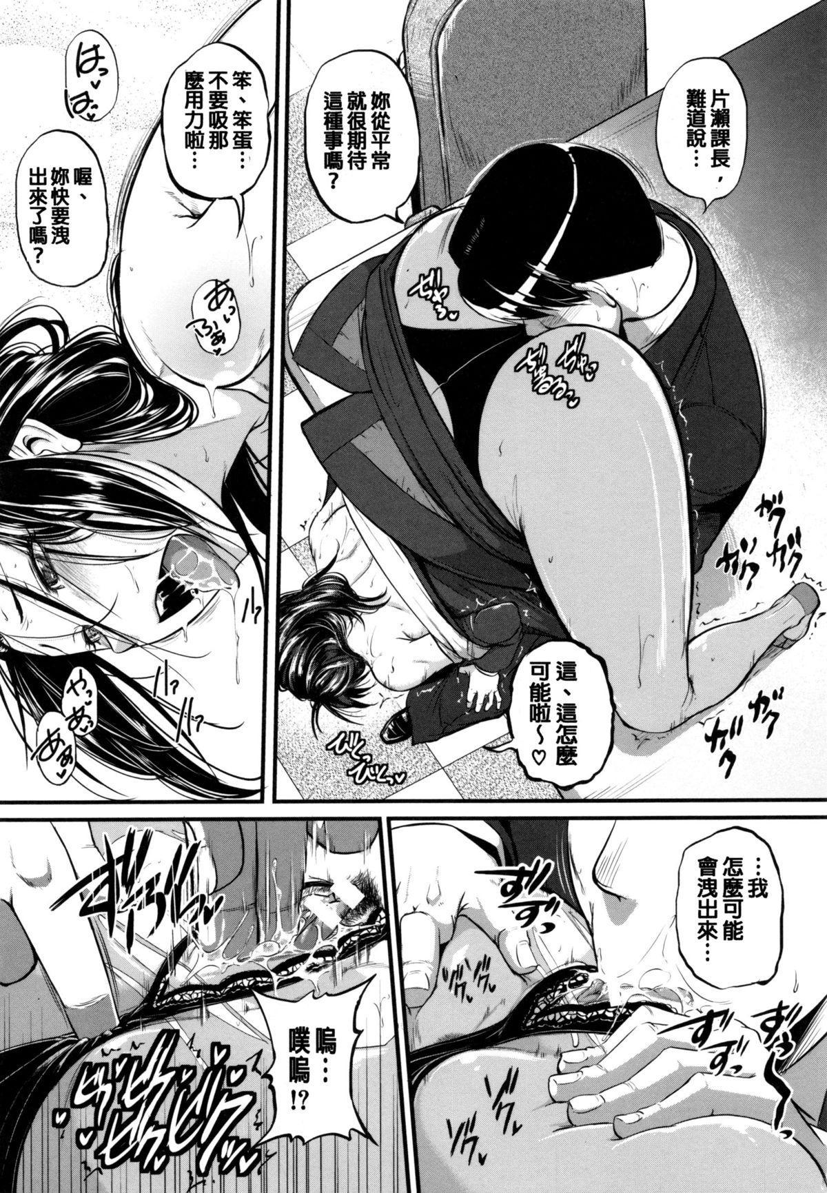Aibenki Tonari no Dosukebe Onee-san 51