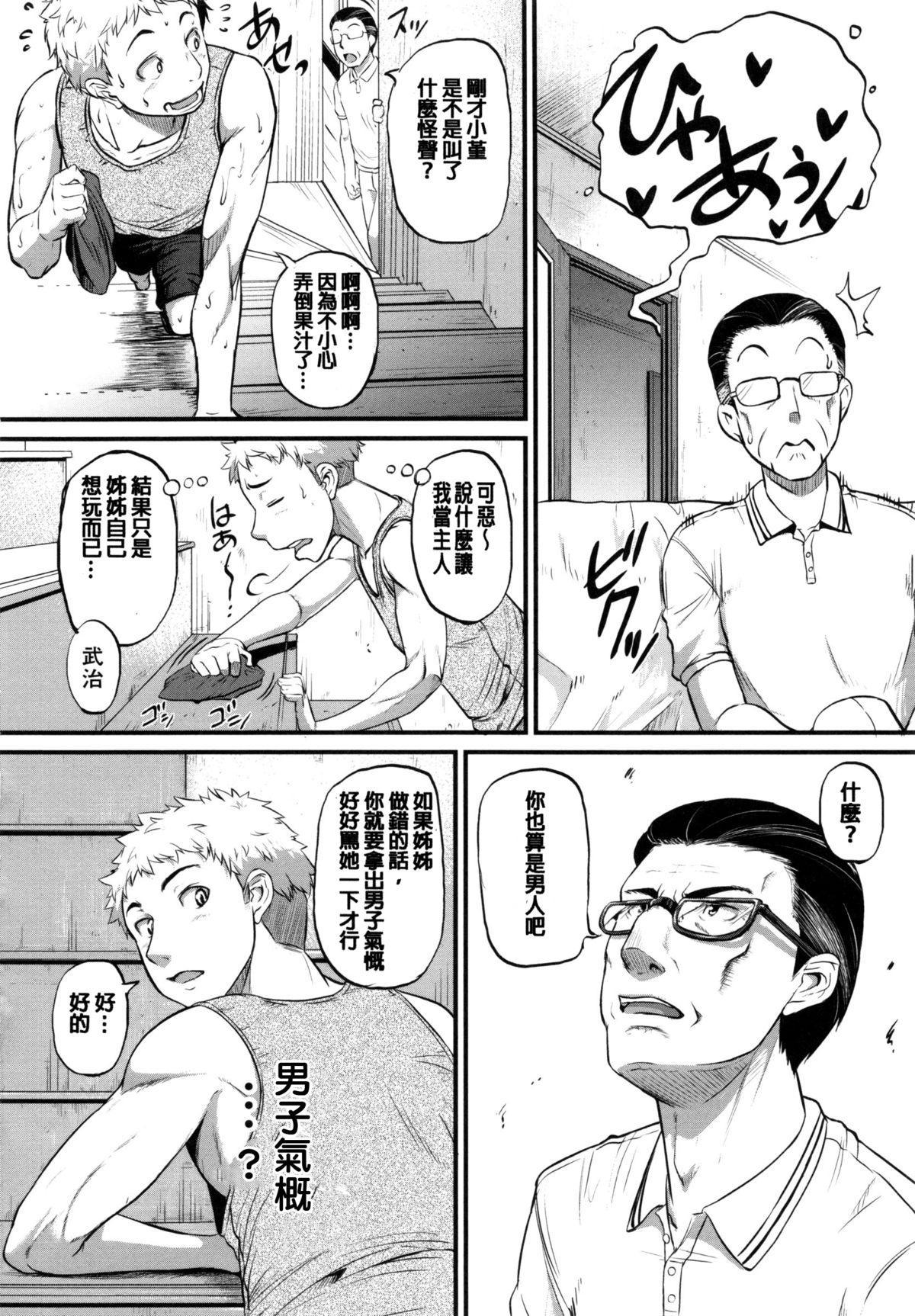 Aibenki Tonari no Dosukebe Onee-san 85
