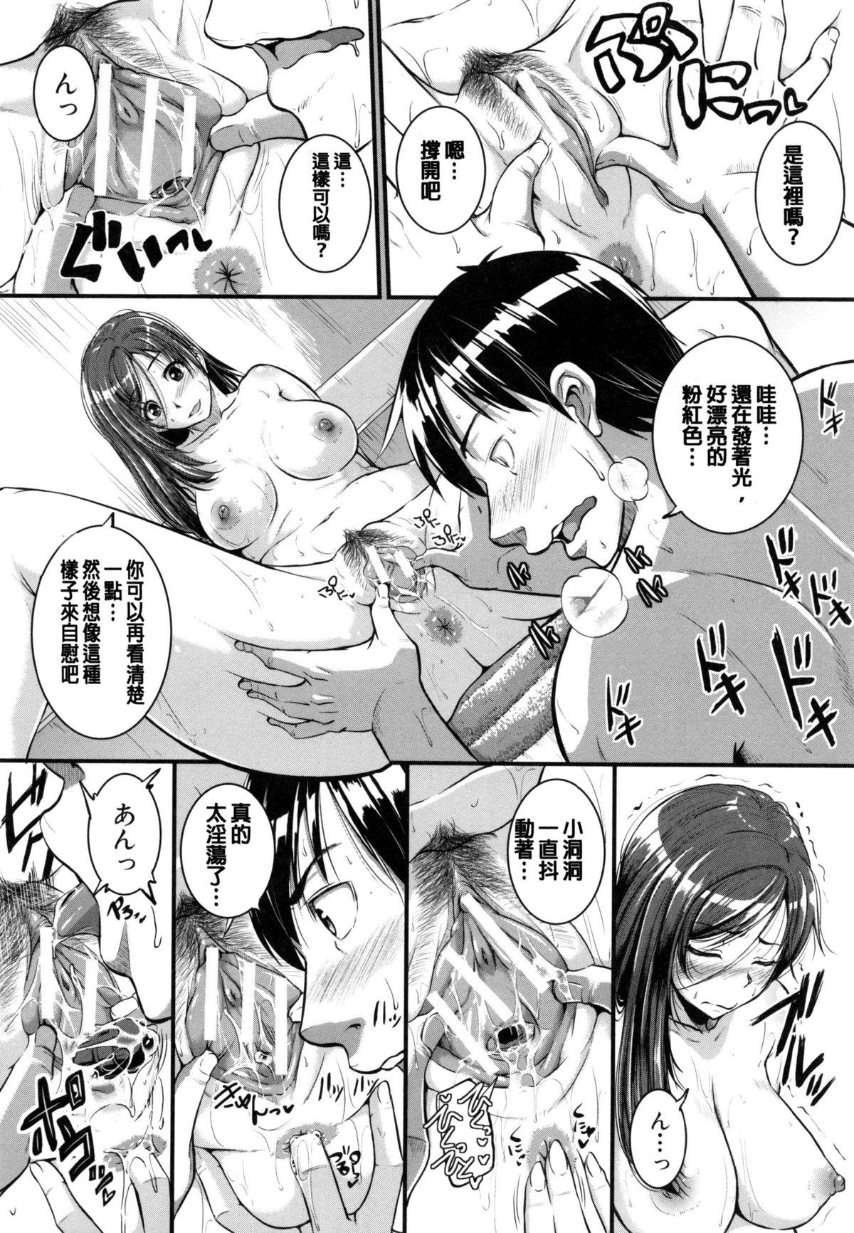Aibenki Tonari no Dosukebe Onee-san 8