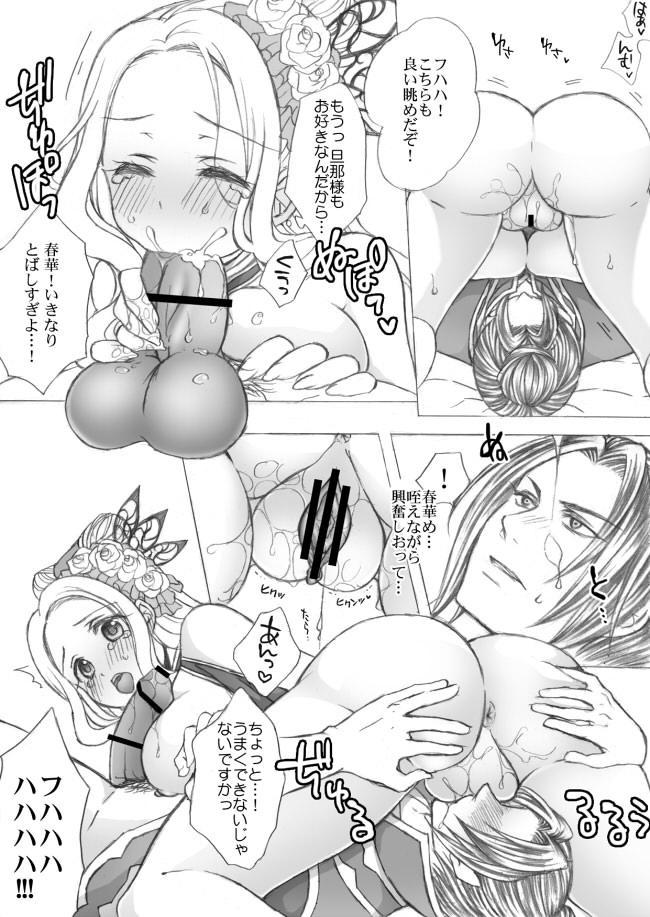 懿春えろ漫画 10