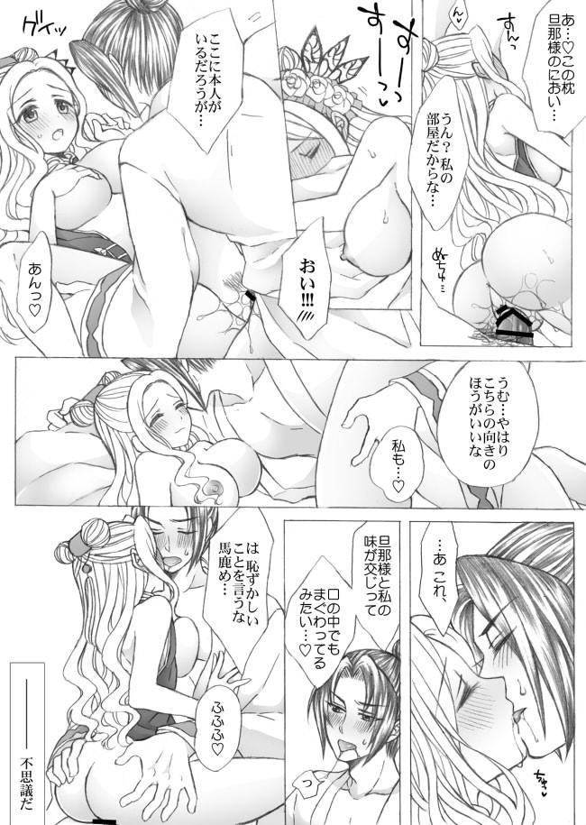 懿春えろ漫画 16