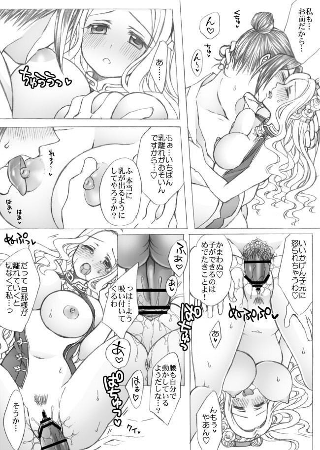 懿春えろ漫画 18