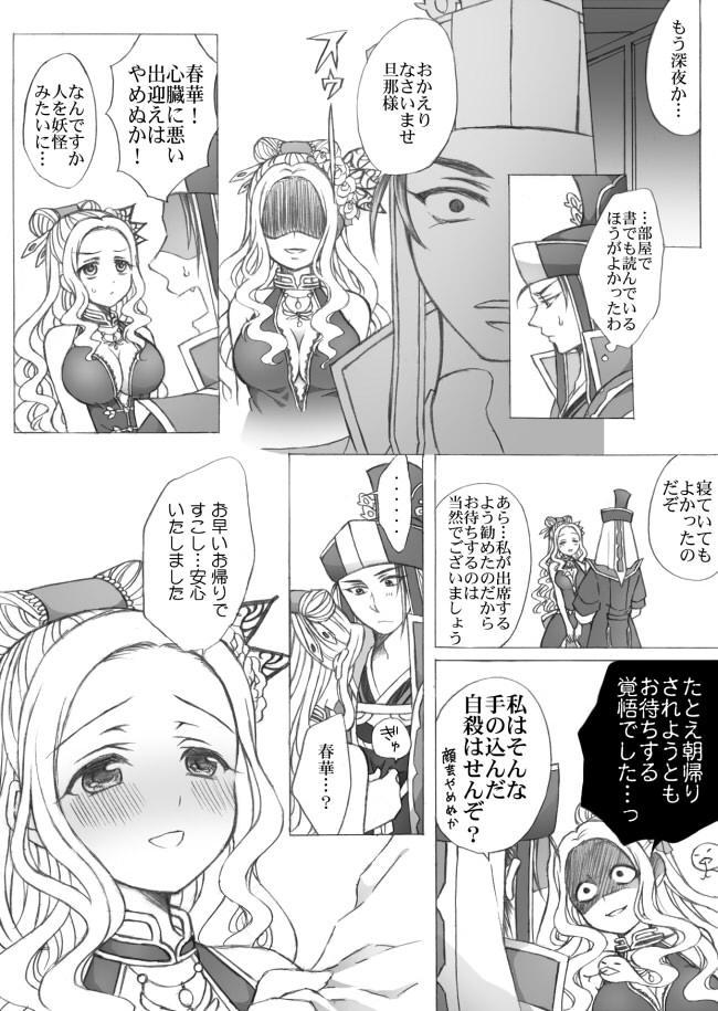 懿春えろ漫画 1