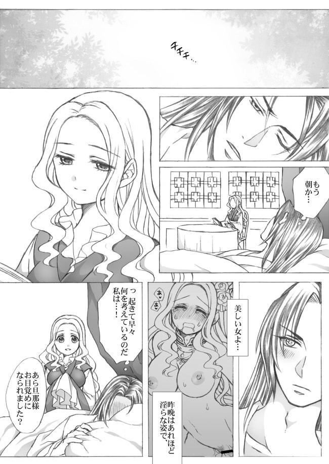 懿春えろ漫画 23