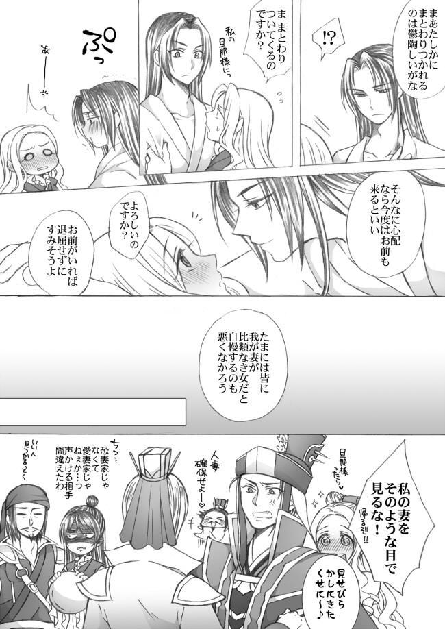 懿春えろ漫画 25