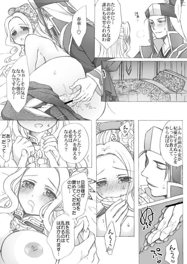 懿春えろ漫画 4