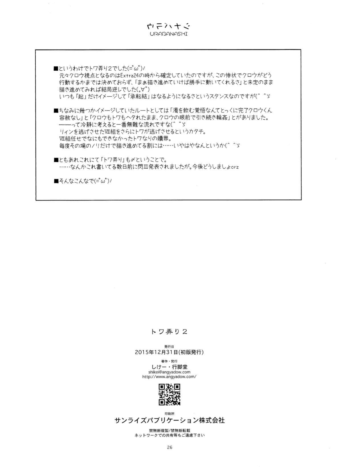 Towa Ijiri 2 24