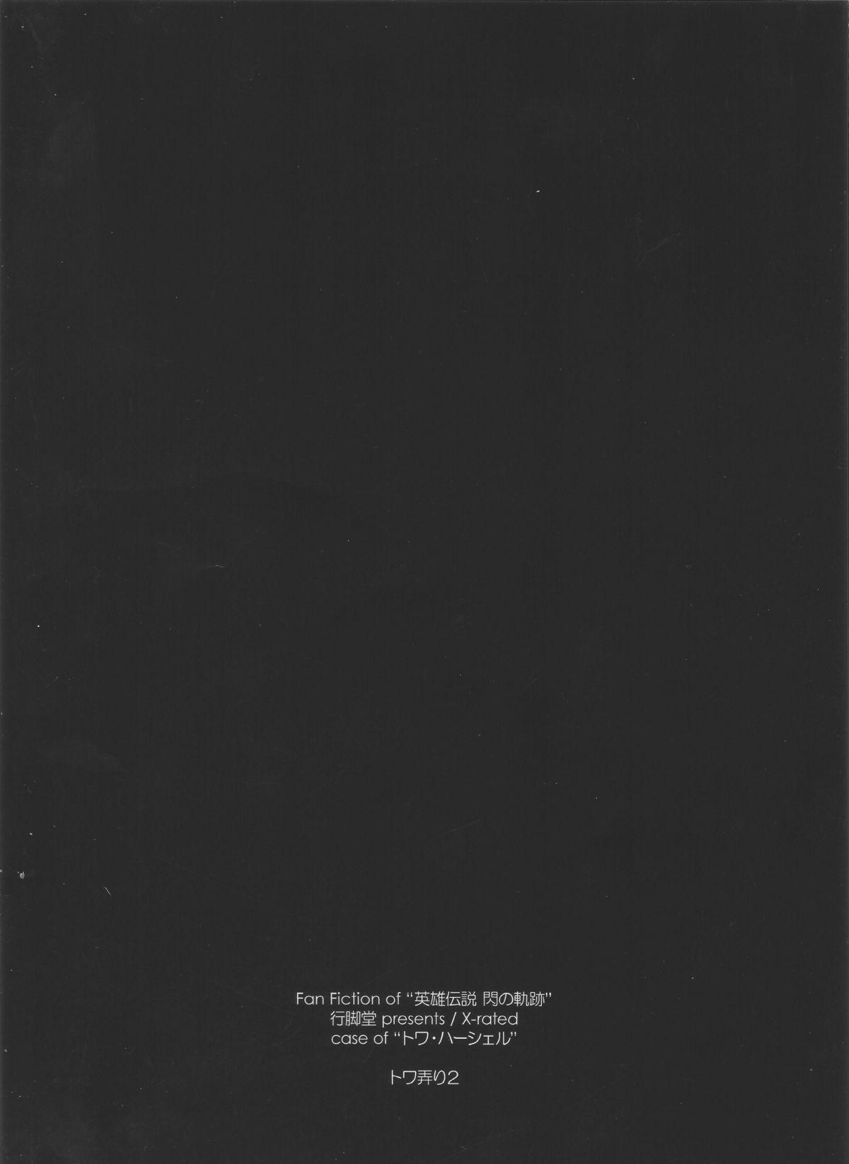 Towa Ijiri 2 25