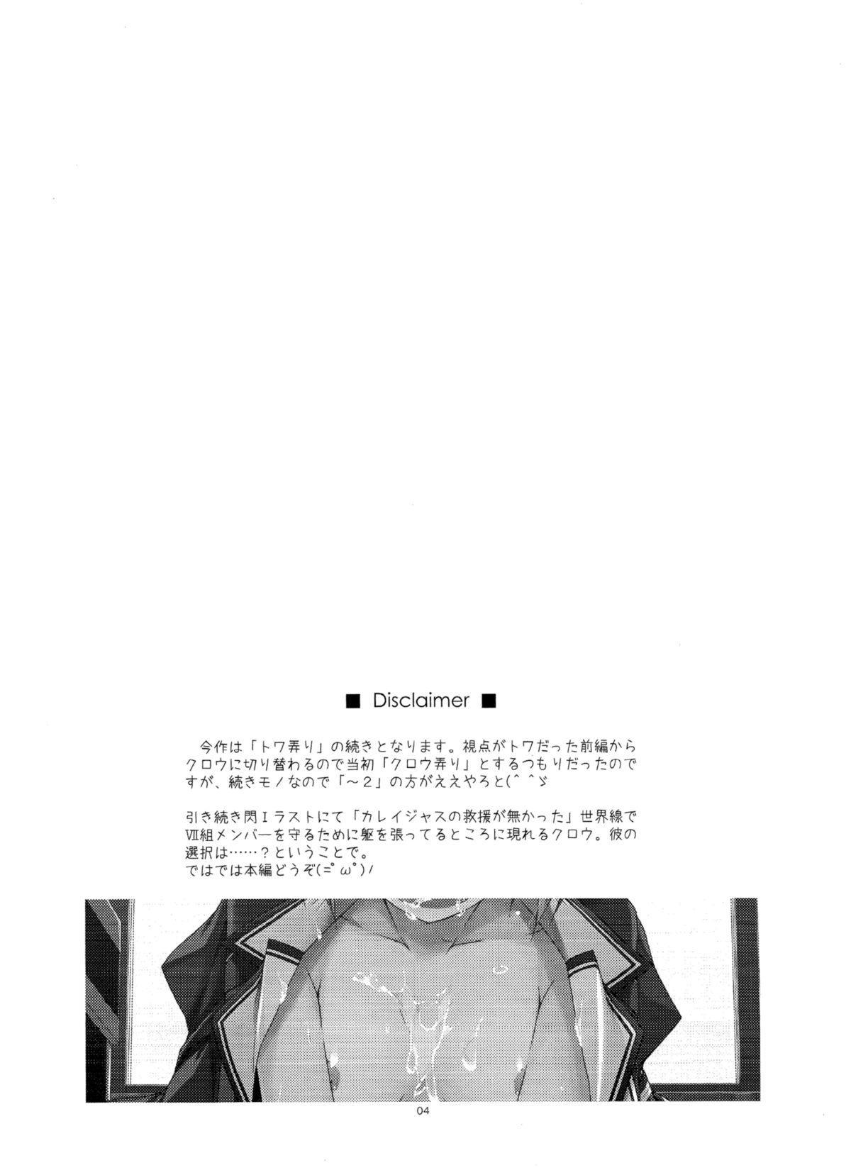 Towa Ijiri 2 2