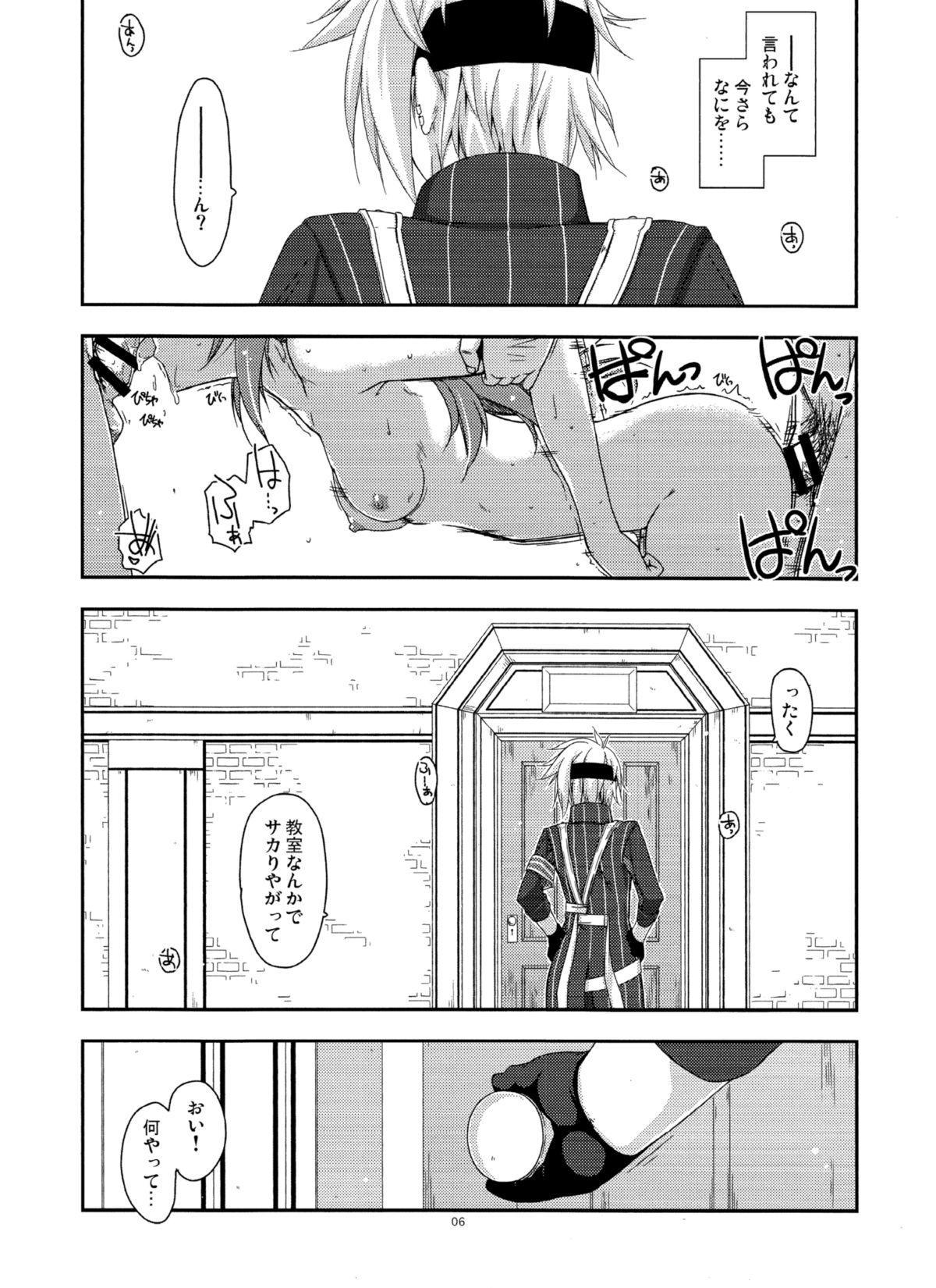 Towa Ijiri 2 4