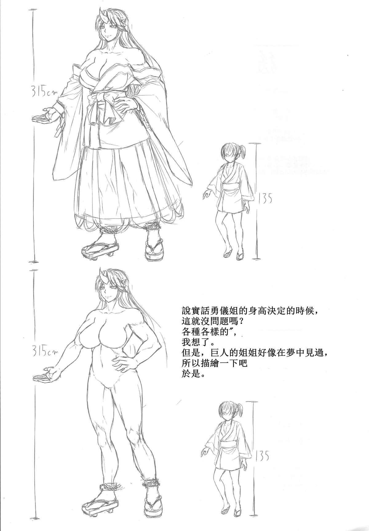 (Reitaisai 11) [Nanakorobi Yaoki (kinntarou)] 3M-Kyuu no Yuugi Nee-san ga Osotte Kitazo! (Touhou Project) [Chinese] [瞎JB翻译汉化组] 24
