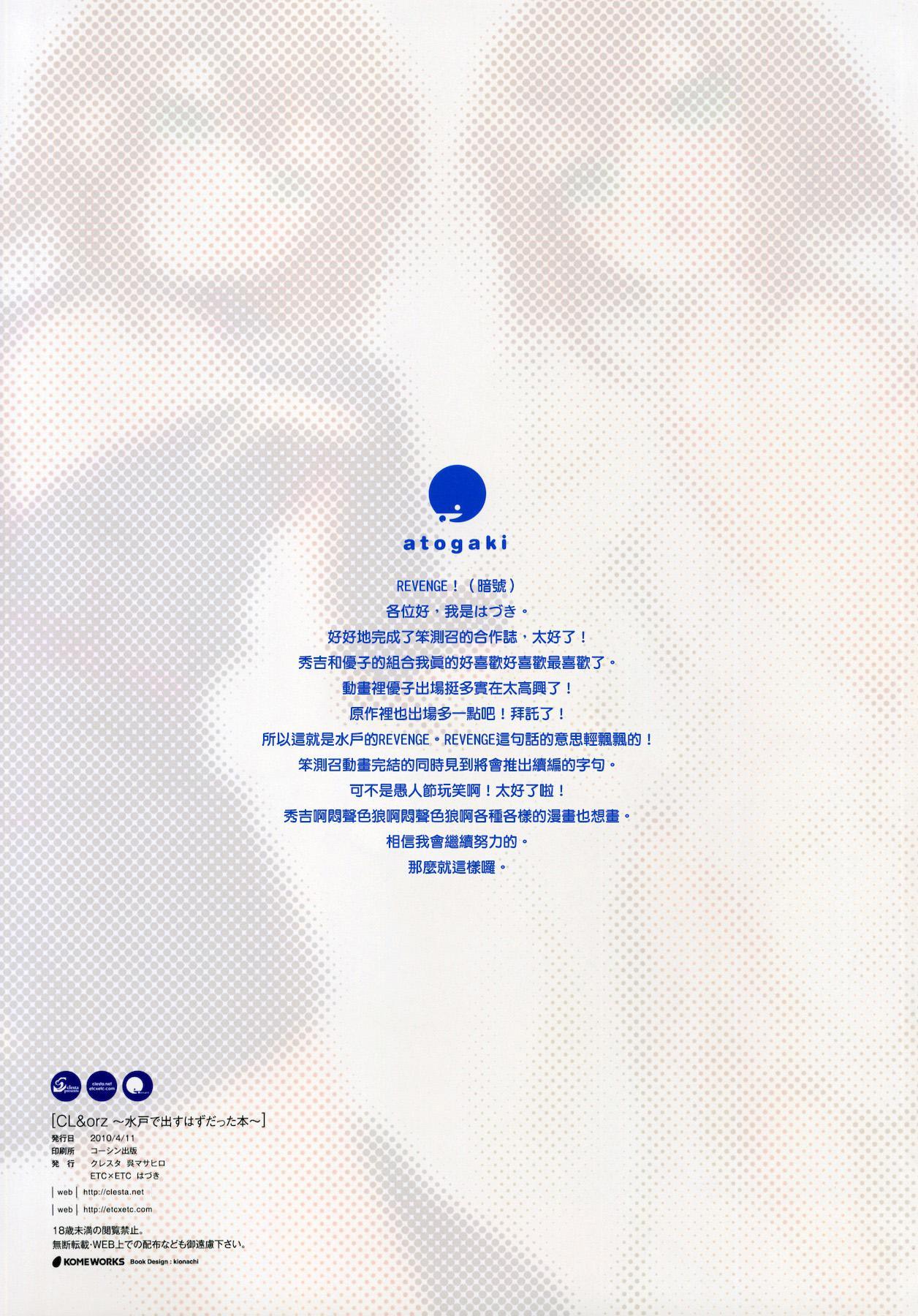 CL&etc 01 ~Mito de Dasu hazudatta Hon~ 16