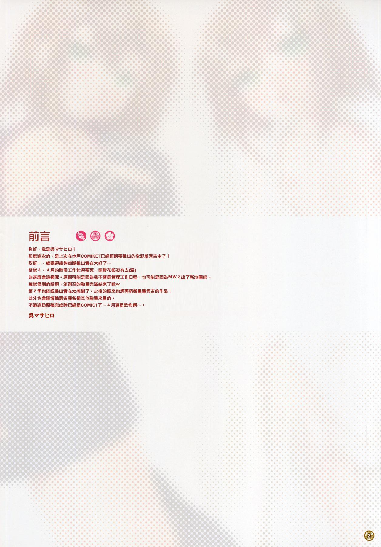 CL&etc 01 ~Mito de Dasu hazudatta Hon~ 3
