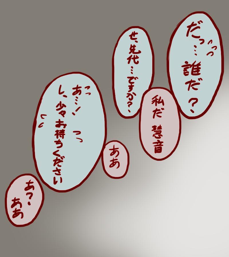 Sendai to toshi on ga ichaicha suru hanashi - Chapter 1 29