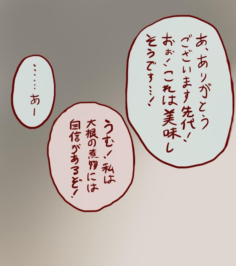 Sendai to toshi on ga ichaicha suru hanashi - Chapter 1 32