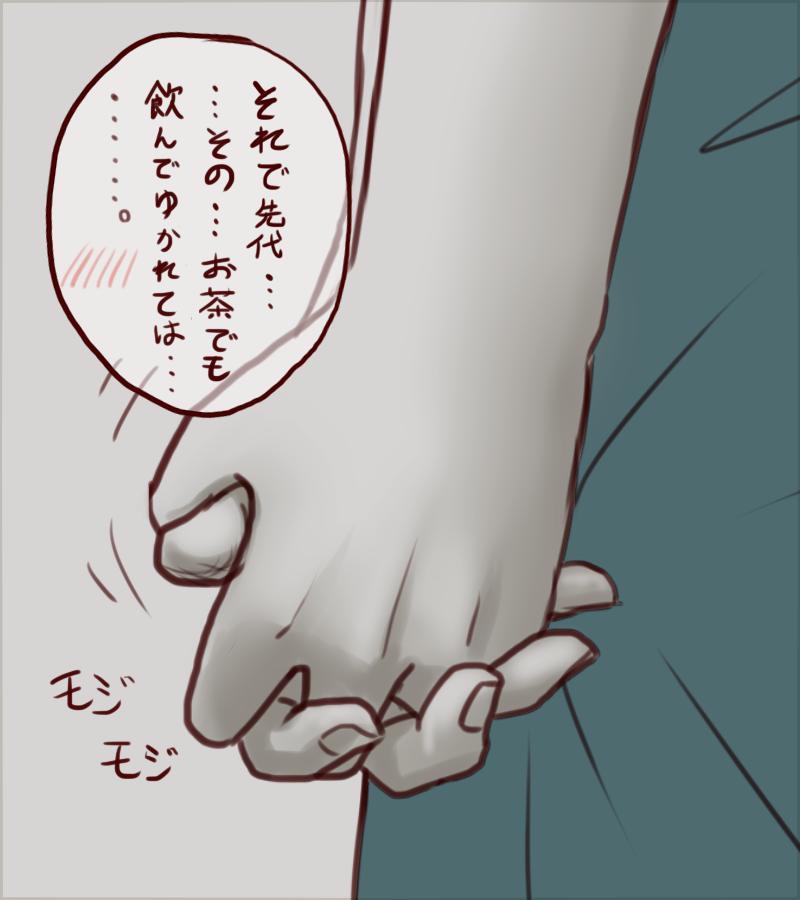 Sendai to toshi on ga ichaicha suru hanashi - Chapter 1 33