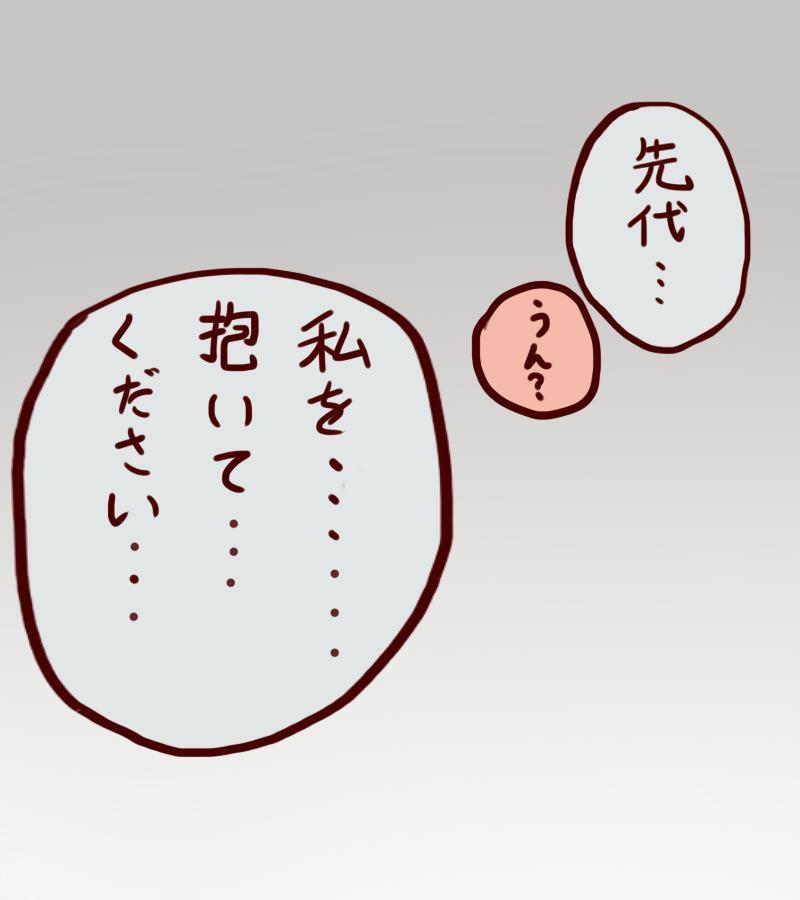 Sendai to toshi on ga ichaicha suru hanashi - Chapter 1 43
