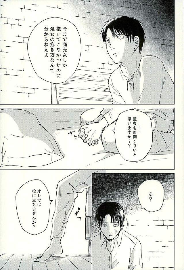 Suki to Iwasete 9