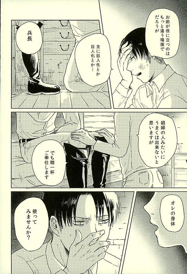 Suki to Iwasete 10