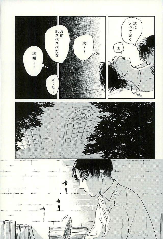 Suki to Iwasete 15