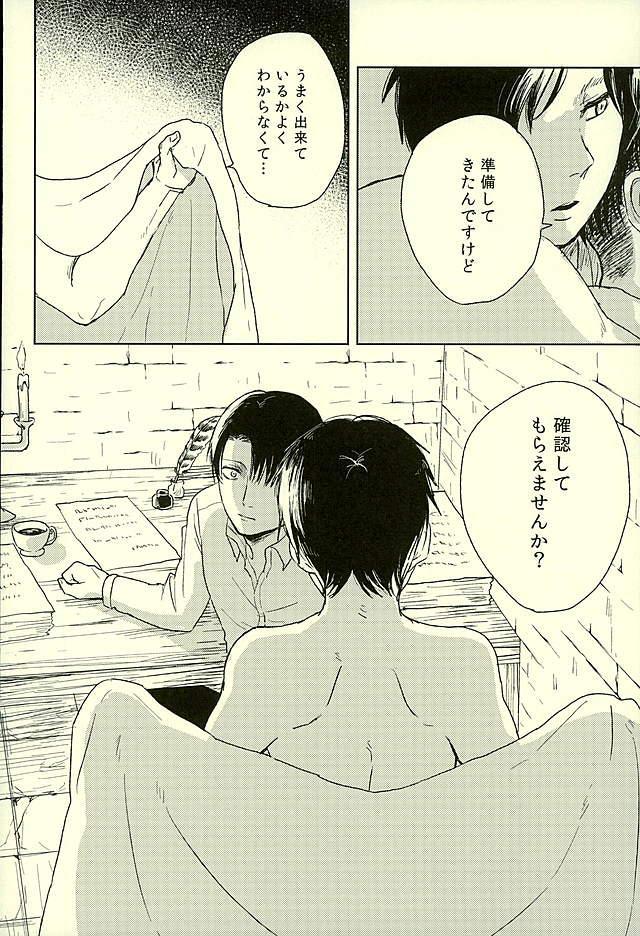 Suki to Iwasete 18