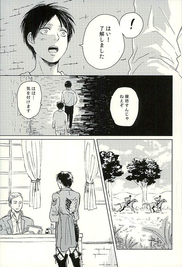 Suki to Iwasete 3