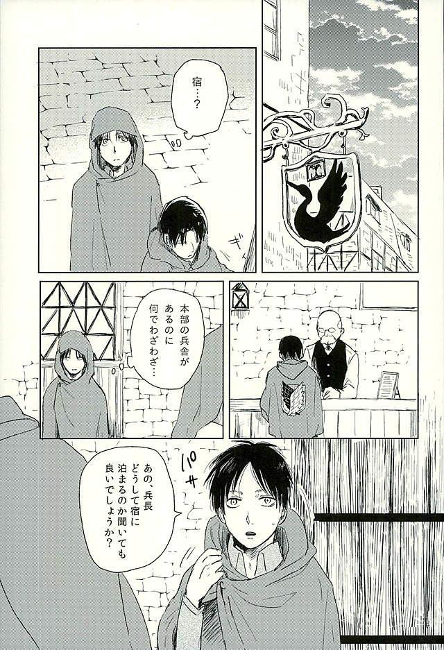 Suki to Iwasete 5
