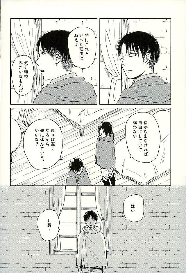 Suki to Iwasete 6