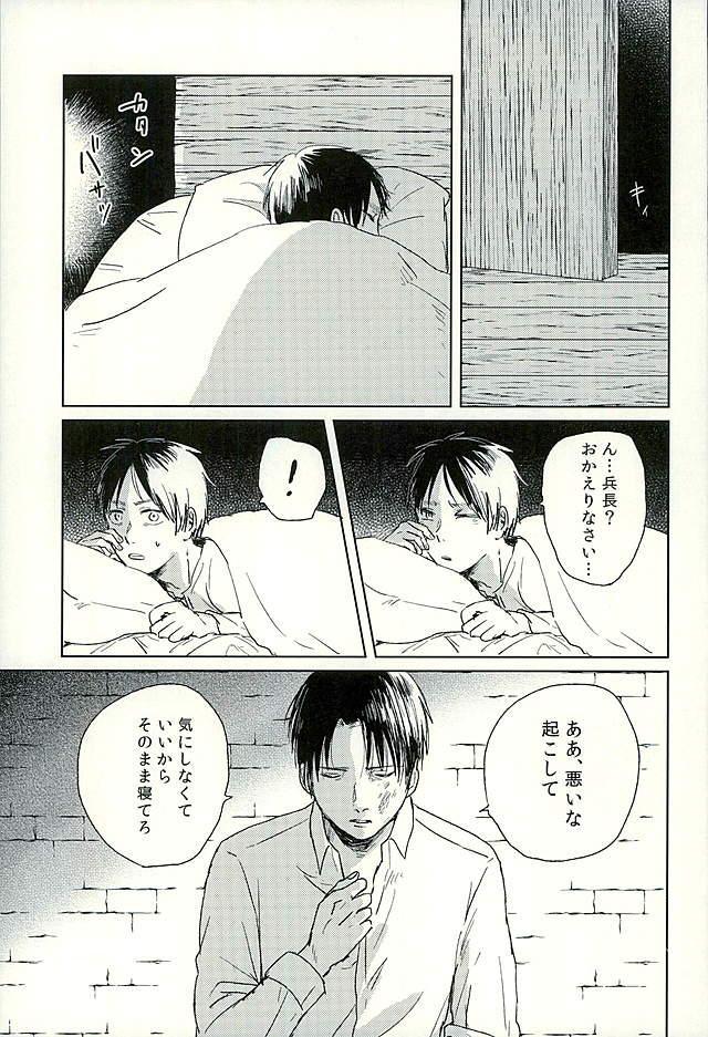 Suki to Iwasete 7