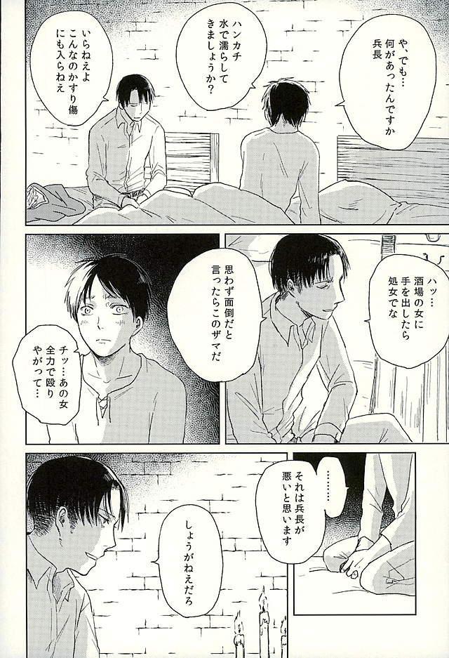 Suki to Iwasete 8