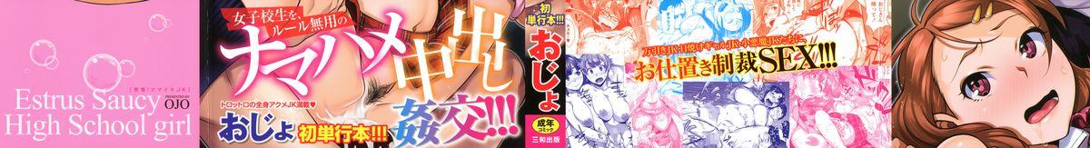Hatsujou! Namaiki JK | Horny! Cheeky JK 2