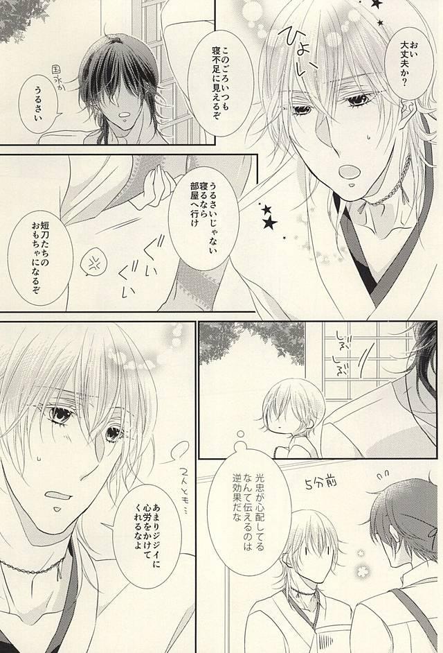 Otome no Namida wa Ji ni Ochiru no ka 10