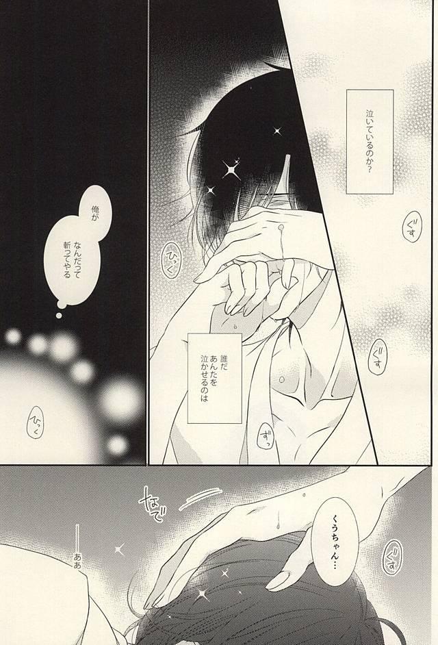 Otome no Namida wa Ji ni Ochiru no ka 1