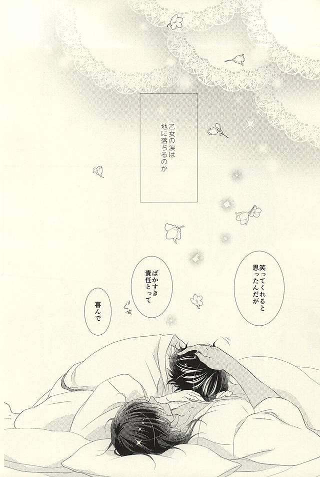 Otome no Namida wa Ji ni Ochiru no ka 27