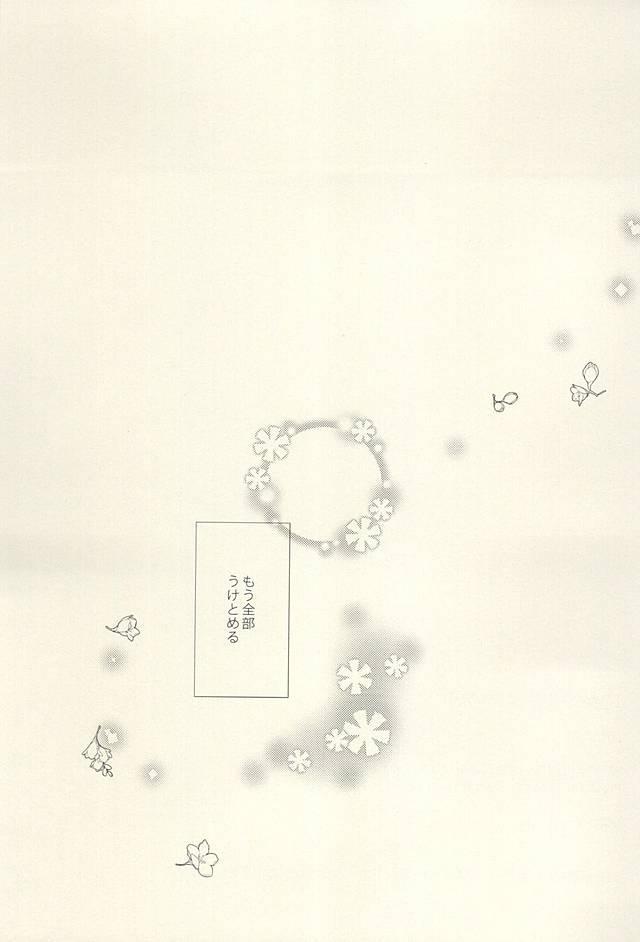 Otome no Namida wa Ji ni Ochiru no ka 28