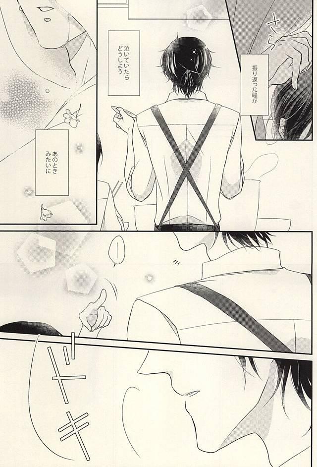 Otome no Namida wa Ji ni Ochiru no ka 4