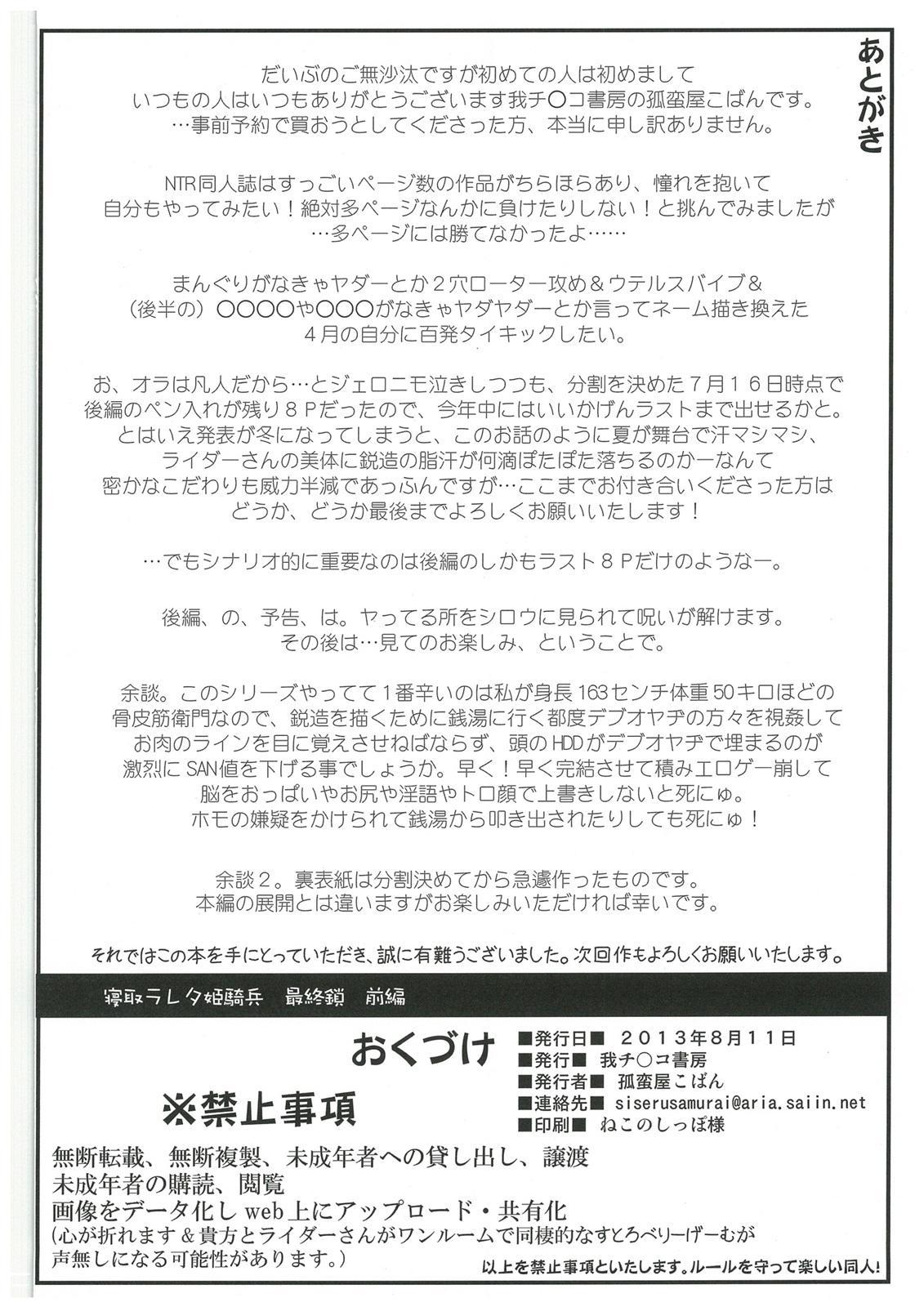 (C84) [Gachinko Shobou (Kobanya Koban)] Netorareta Hime Kihei ~Tsui no Kusari~ Zenpen (Fate/stay night) [English] [N04h] 32