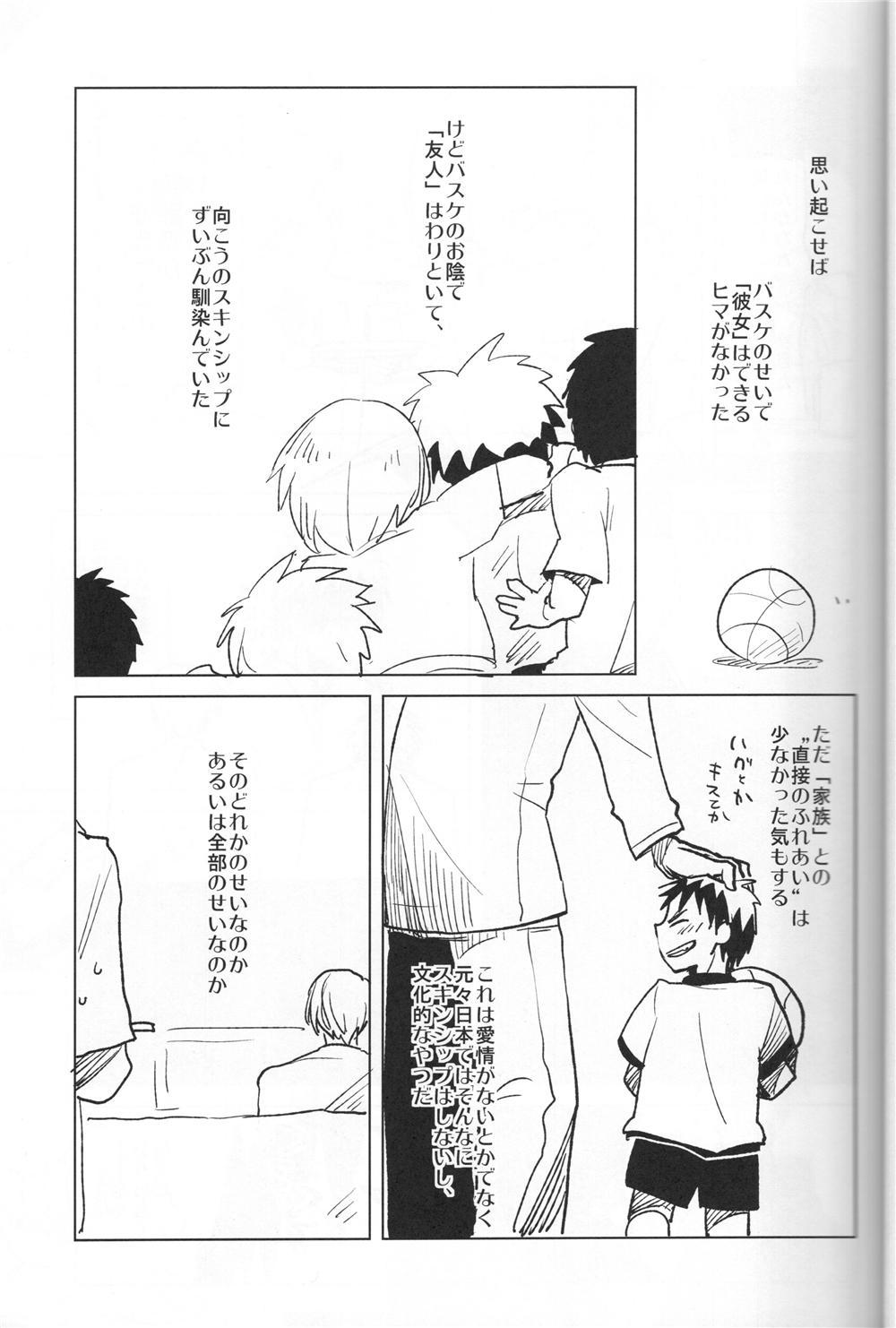 Kaleidoscope Kagami-kun no Erohon 5 25