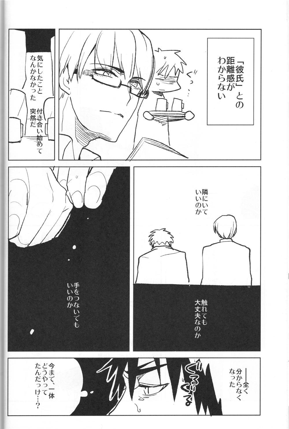 Kaleidoscope Kagami-kun no Erohon 5 26