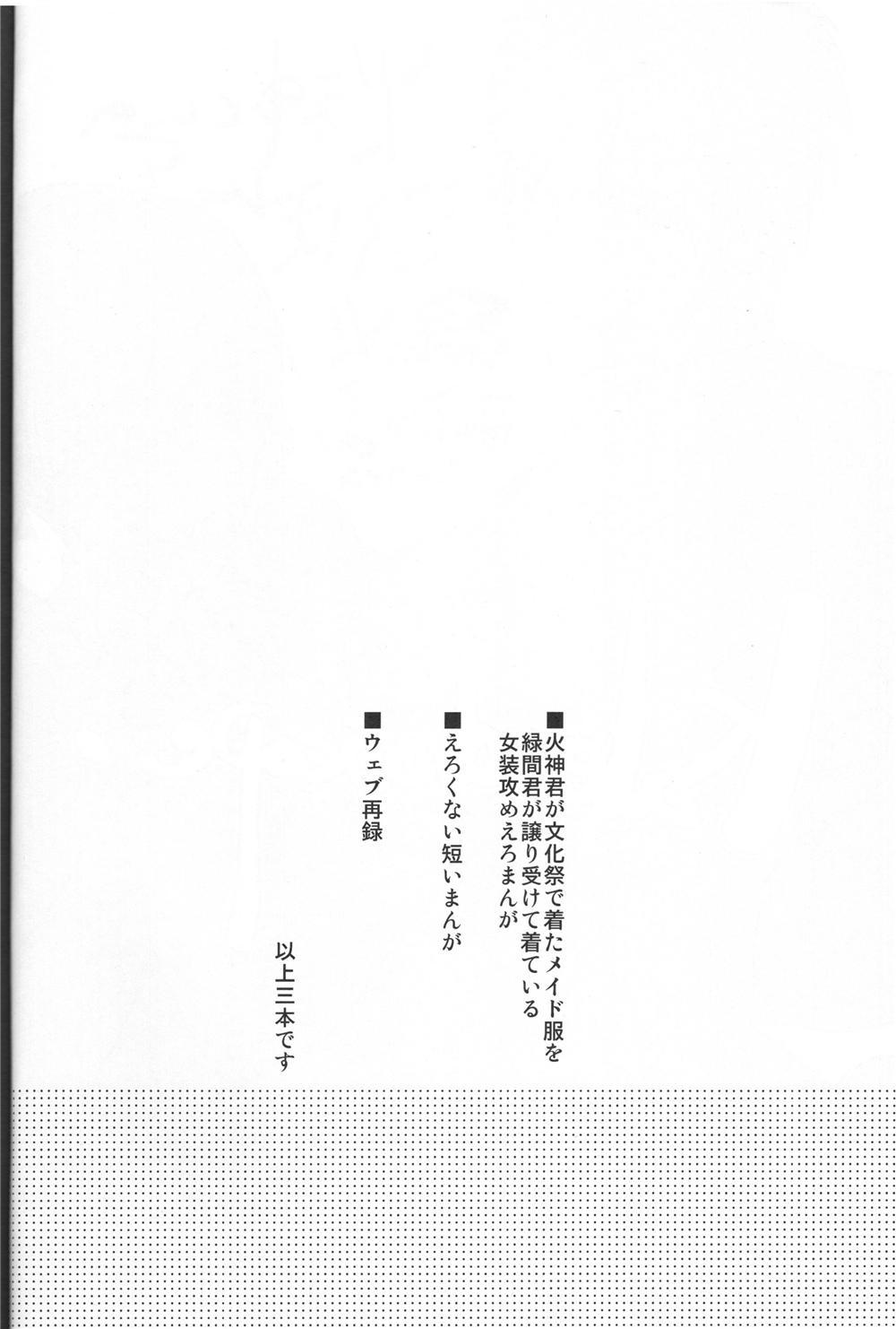 Kaleidoscope Kagami-kun no Erohon 5 2