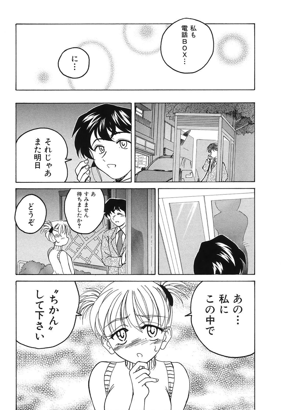 Omake No Musume 102