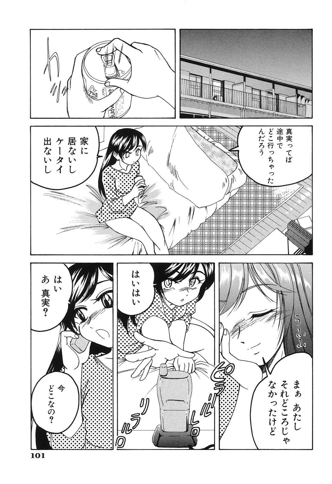Omake No Musume 103
