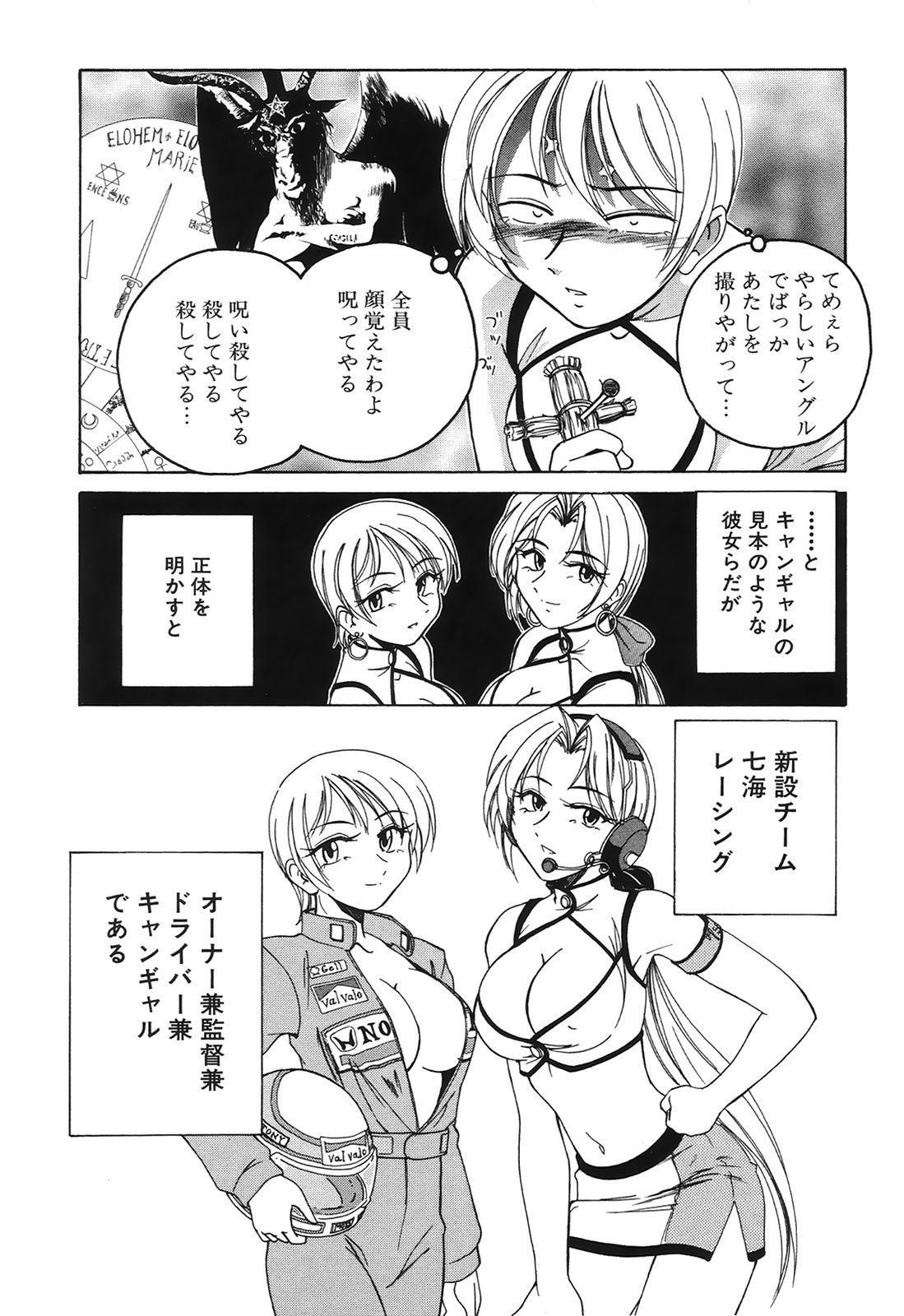Omake No Musume 109